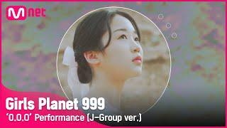 [Girls Planet 999] 'O.O.O' Performance (J-Group ver.) #girlsplanet999 [EN/JP/CN]