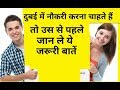 दुबई में अच्छी नौकरी | how to get job in dubai from india