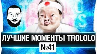 ЛУЧШИЕ МОМЕНТЫ TROLOLO #41