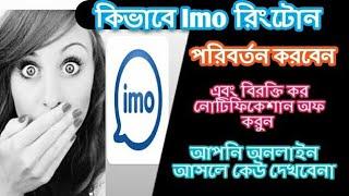 How To Change Imo Ringtone || in Bangla