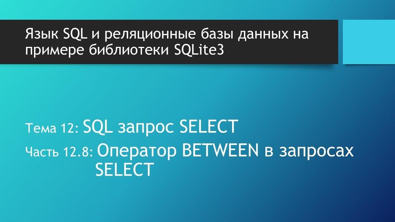 SQL для начинающих. Оператор BETWEEN в запросе SELECT. Получить значение в диапазоне выборки данных