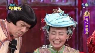 20170122華視天王豬哥秀-現代嘉慶君