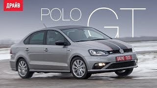 Volkswagen Polo GT тест-драйв с Никитой Гудковым