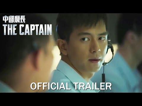 The Captain 中国机长 - Trailer