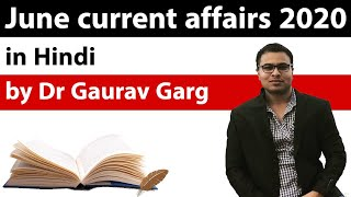June 2020 Current Affairs in Hindi by Dr Gaurav Garg - DEMO VIDEO