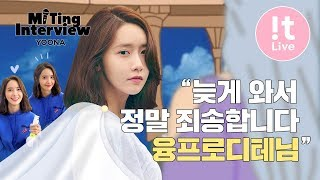 MiTing Interview_ YOONA 윤아 : YOONA FANMEETING TOUR, So Wonderful Day #Story_1 in BANGKOK
