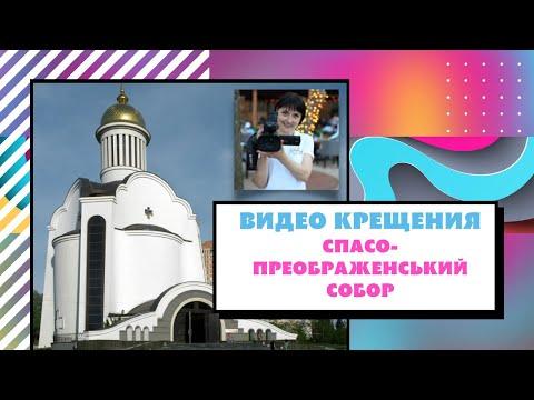 Видеосъемка таинства крещения Спасо-Преображенський собор. Киев