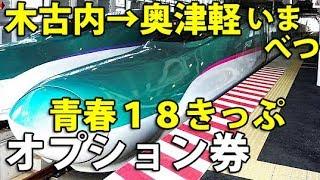 (8)【18きっぷ&オプション券日本縦断】利用者はいるのか? 北海道新幹線→津軽線乗り継ぎ