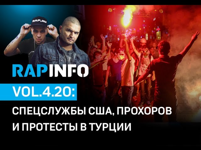 RAPINFO-4 vol.20: спецслужбы США, Прохоров и протесты в Турции