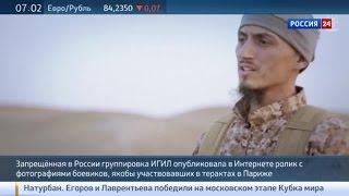 Новое видео ИГ: заложников убивают исполнители терактов в Париже(Террористическая группировка