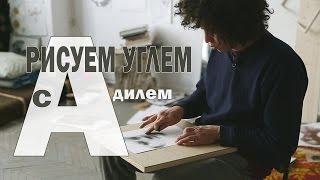Графика – карандашом, пастелью, углём, обзор, видео