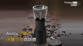 Asobu分離式冰釀冷泡咖啡壺