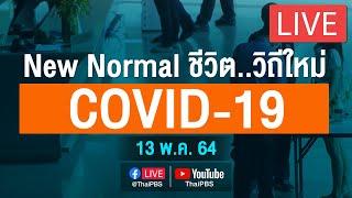 [Live] 12.30 ?. ????????????? COVID-19 ??? ???. ??? ??. (13 ?.?. 64)