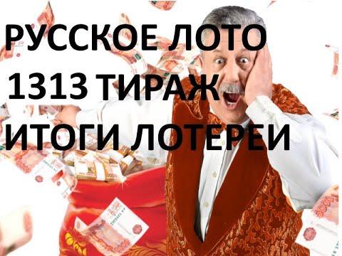 Русское Лото 1313 тираж 08.12.2019.  Результаты лотереи. Что будет если купить 100 билетов.