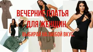 Вечерние платья для женщин. Выбирай на любой вкус.