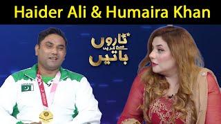 Haider Ali & Humaira Khan   Fiza Ali   Taron Sey Karen Batain   20 Sep 2021   GNN