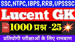 1000 GK GS प्रश्न from Lucent Gk -25 | general knowledge | gk in hindi | Lucent Gk pdf | gktoday
