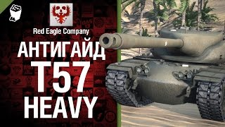Антигайд - T57 Heavy - от Red Eagle Company [World of Tanks]