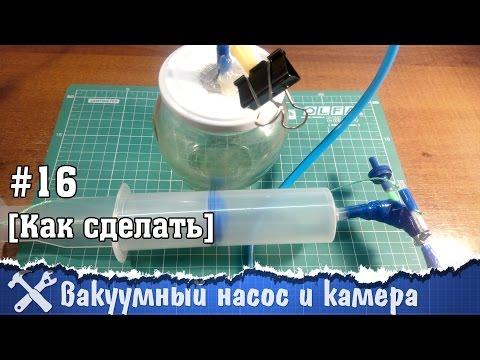 Как сделать вакуумную камеру