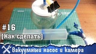 видео Вакуумный насос