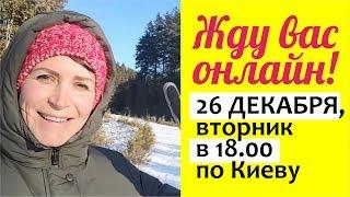 АНОНС: 'УТРО, которое ИЗМЕНИТ вашу ЖИЗНЬ' вебинар 26 декабря в 18:00 по Киеву!