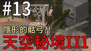 【堯の實況】MineCraft 空島生存 天空秘境三代 EP13 — 隱形骷弓?! 繼續大戰!