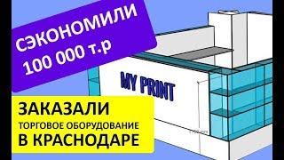 где заказать торговое оборудование в Краснодаре дешево  Бизнес Олды