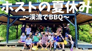 【歌舞伎町ホスト】夏休みにみんなでBBQして全裸で川に飛び込みました。