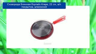 Сковорода блинная Esprado Krepe, 22 см, а/п покрытие, алюминий обзор