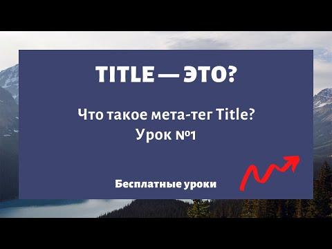 Что такое мета-тег Title как посмотреть тайтл на сайте 🔥 SEO для начинающих, Title - Урок №3