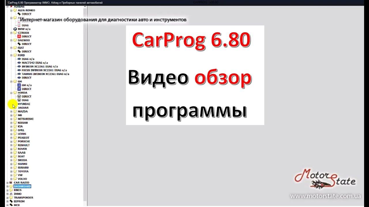 Carprog full инструкция на русском скачать
