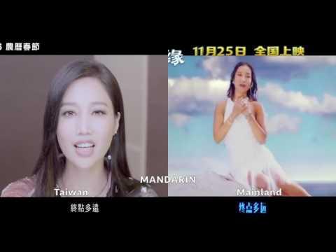 [Dual Audio] Moana - How Far I'll Go Mandarin (Taiwan & China / Putonghua)