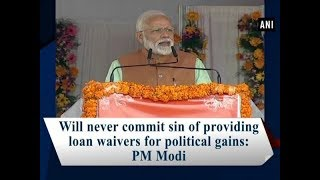 Will never commit sin of providing loan waivers for political …