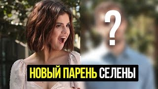 С кем встречается Селена Гомес и на ком женился Джастин Бибер?