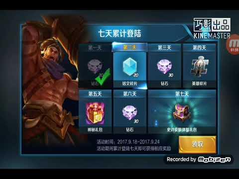 王者荣耀#1(第一个音乐背景游戏)