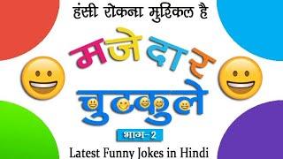 मजेदार चुटकुले | नहीं रोक पाएंगे हंसी | Very Funny Jokes in Hindi | Latest Hindi Chutkule Jokes