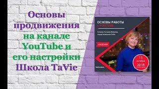Основы продвижения на канале YouTube и его настройки. Школа TaVie.