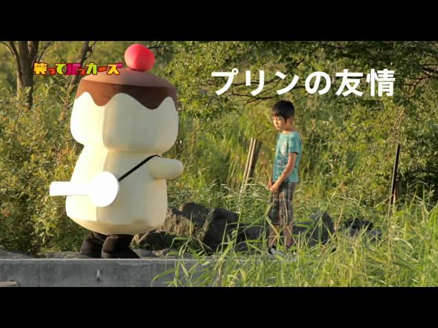 映画『笑ってバッカーズ』CM動画