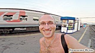 Поезд Адлер - Москва