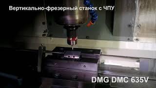 Вертикально фрезерный обрабатывающий центр DMG DMC 635 V