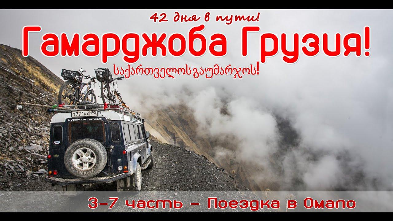 Гамарджоба Грузия! 3 серия – Через перевал Абано поездка в Омало и Дартло