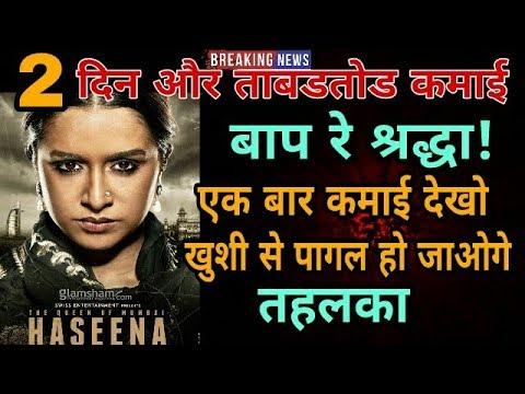 Haseena parkar second day box office collection | 2nd day box office collection | public reviews