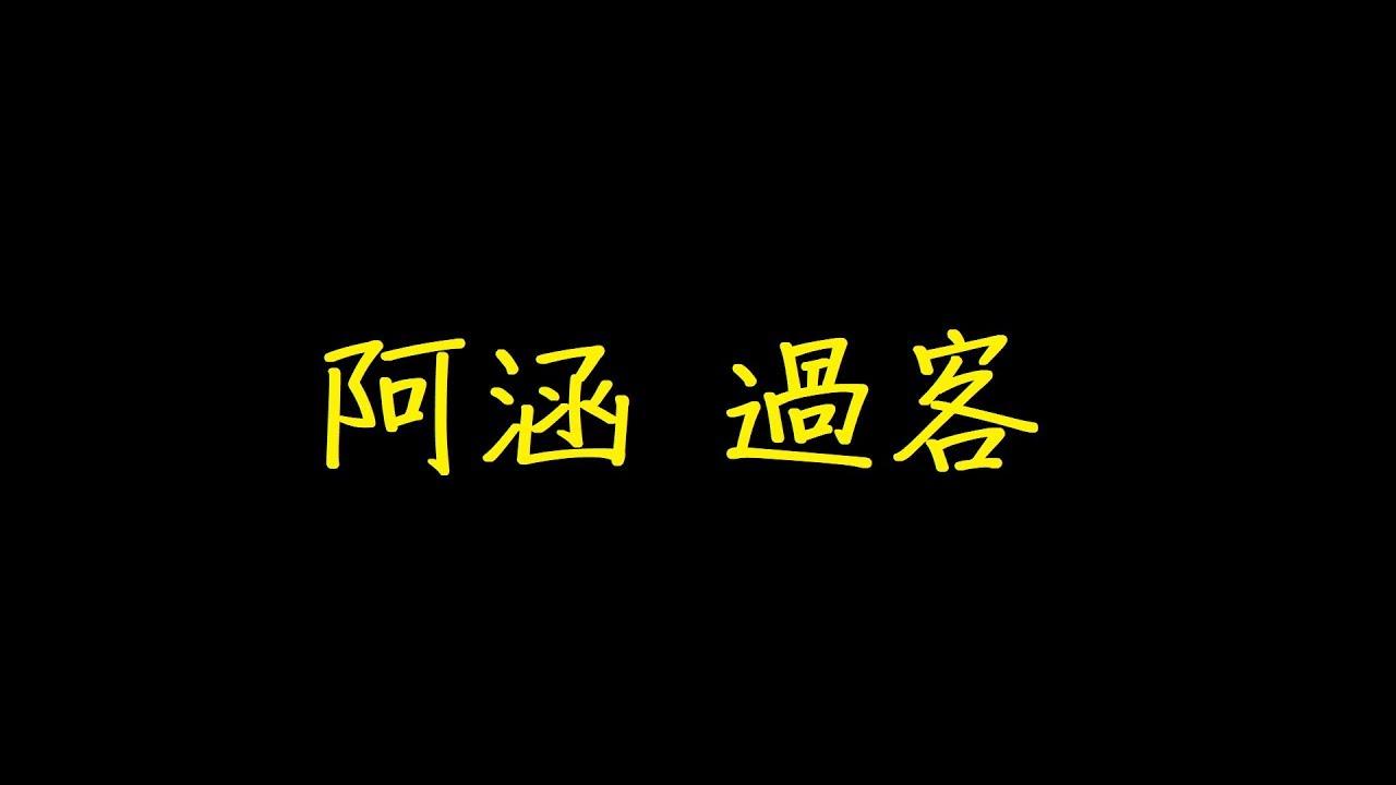 阿涵 過客 歌詞 【去人聲 KTV 純音樂 伴奏版】 - YouTube