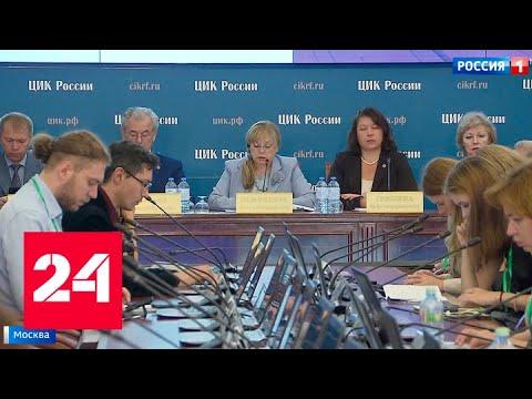 Кто попал в Мосгордуму: итоги единого дня голосования - Россия 24