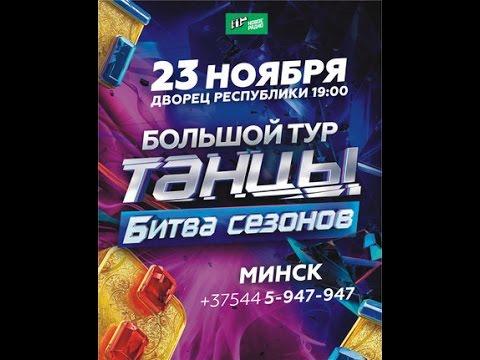 Пануфник жжт Приглашение на Битву Сезонов в Минске 23.11.16