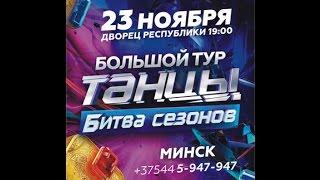 Пануфник жжёт! Приглашение на Битву Сезонов в Минске 23.11.16
