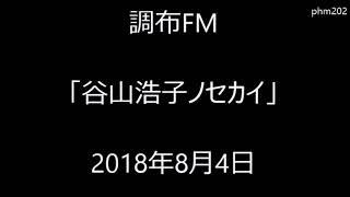 調布FM「谷山浩子ノセカイ」2018年8月4日