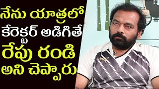 Dil Ramesh About Veerappa Character in Yatra Movie | Dil Ramesh Interview | Friday Poster Channel