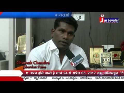 Jai Sevalal TV Banjaras || Voice of  Chamak Chandra, Actor, Jabardast Fame