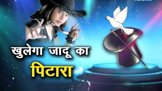Jadugar Anchal Promo At Livetoday - 01